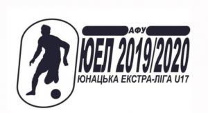Чемпіонат U-17 ЮЕЛ