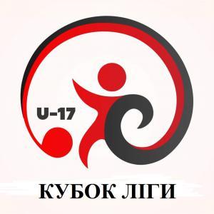 КУБОК ЛІГИ U-17