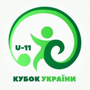 КУБОК УКРАЇНИ U-11