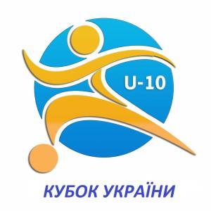 КУБОК УКРАЇНИ U-10