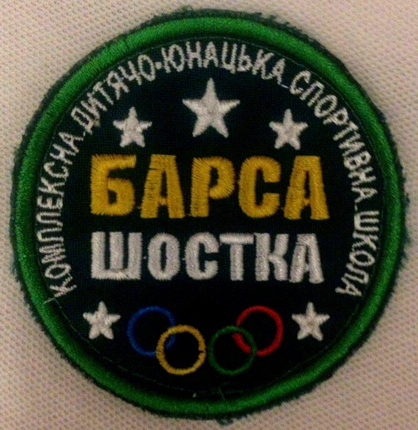 КДЮСШ «Барса-1» м. Шостка, Сумська обл.