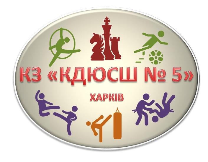 КДЮСШ №5 м. Харків