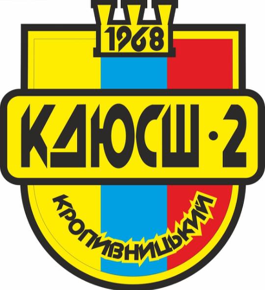 КДЮСШ №2 м. Кропивницький