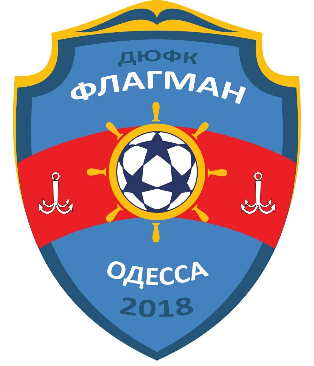 """ДЮФК """"Флагман"""" м. Одеса"""