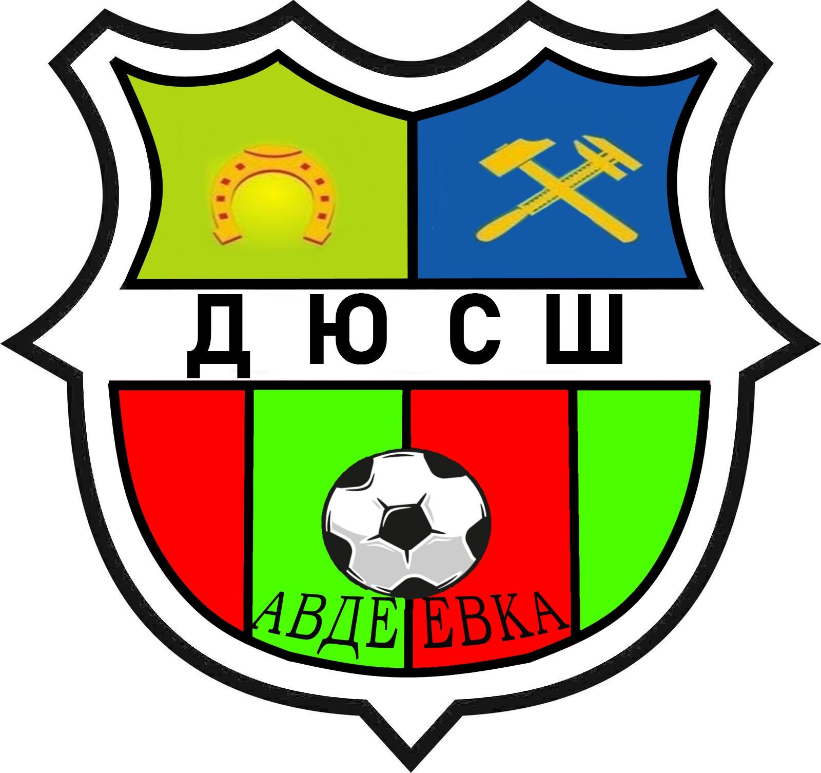 КЗ МДЮСШ Авдіївської міської ради м. Авдіївка, Донецька обл.